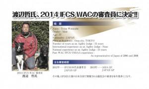 opdes_ifcs_wac2014_watanabe_20131218-560x334